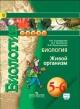 Биология 5-6 кл. Живой организм. Учебник с online-поддержкой